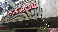 村夫烤鱼 板泉路店 图片
