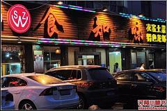 德平路站 食知味龙虾馆