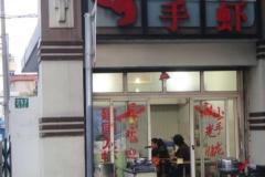 北蔡广场 小手龙虾
