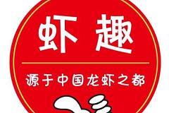 虾趣龙虾 吴江路店