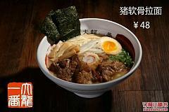 东靖路站 大龙一番精致日本料理