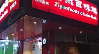 紫燕百味鸡 市台店 图片