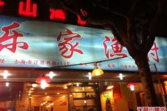 海上海 乐家渔村