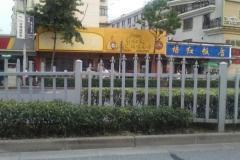 华东理工大学 米赫曼新疆风味餐厅
