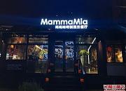 MammaMia吗吗咪呀新西兰餐厅 南开大悦城店