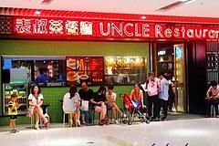 合生匯 表叔茶餐廳