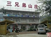 三兄弟山庄农家院饭店