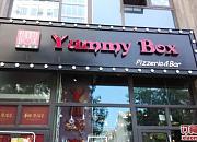 YUMMY BOX PIZZA美盒披萨 天津店