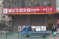 骑楼•港式怀旧街市火锅