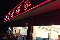 三林東站 凌云酒家