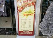 川府老妈时尚火锅 永旺店