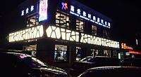 蒸爱你时尚蒸汽海鲜牛肉火锅 浦东店 图片