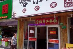 大连路站 哈尔滨饺子馆