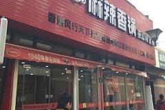 魔锅坊麻辣香锅 古楼公路店