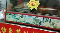 穆氏老上海特色葱油饼 图片