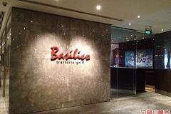 臨沂/南碼頭 巴賽麗意大利餐廳