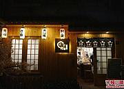 杉下繪日本料理