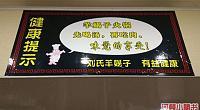 刘氏羊蝎子 闸园店 图片