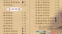 广州肠粉 图片