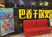 巴香干锅火锅 永旺梦乐城泰达店