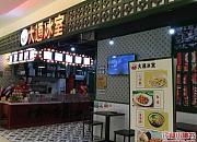 大通冰室 m-plaza店