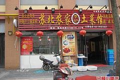 高境 老北京羊蝎子火鍋