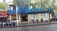 悦阳酒店 图片