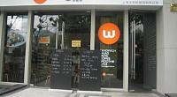 Wagas沃歌斯 胶州路店 图片