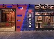 草原牧羊火锅餐厅 滨江道店