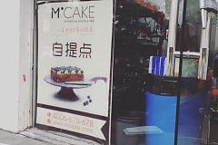 曲阳 Mcake蛋糕