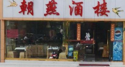 朝燕酒家 图片
