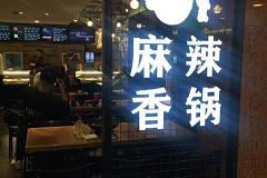 淳味王麻辣香锅 陆家嘴店