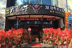 上海財經大學虹口校區 大黑牛潮汕牛肉火鍋