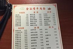 金谷香牛肉面