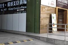 人民广场 热先生·环球美食广场