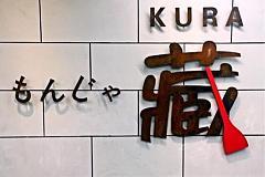 上海科技館站 もんじゃ藏 KURA文字燒大阪燒