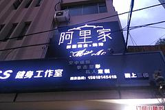 阿里家MissAli 靜安寺店