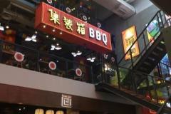 大悦城 集装箱BBQ韩国雪冰