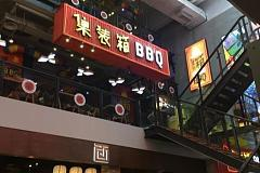 大悦城 集装箱BBQ