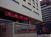 华滨国际大酒店富临阁酒楼