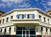 香萱斋饭店