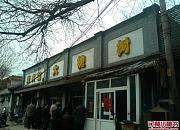大槐树烤肉馆