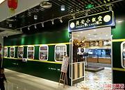 长安小饭堂 新世界百货店