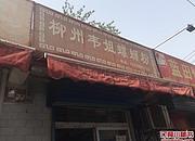 柳州韦姐螺蛳粉
