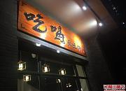 吃喝蒸饺铺