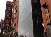 La Bella意大利餐厅 远东新天地店