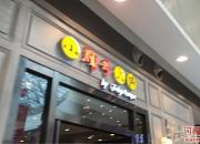 小辉哥火锅 武汉荟聚中心店