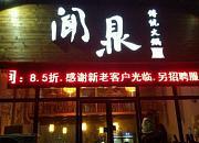 闻鼎传统火锅
