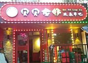贝贝龙虾欢乐串吧