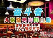 奋斗者火锅海鲜烧烤自助餐